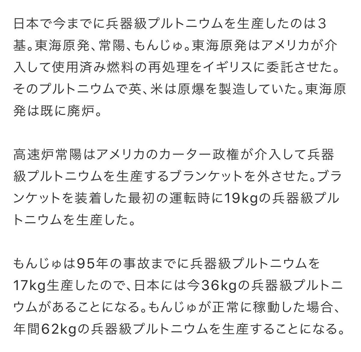 test ツイッターメディア - @kappanotawagoto @toshimasa0275 実はできるらしいです。 現在は高速炉常陽(現在休止中)だけかな。あとはあの「もんじゅ」だったようなんですが… https://t.co/b22Q8XGDv6