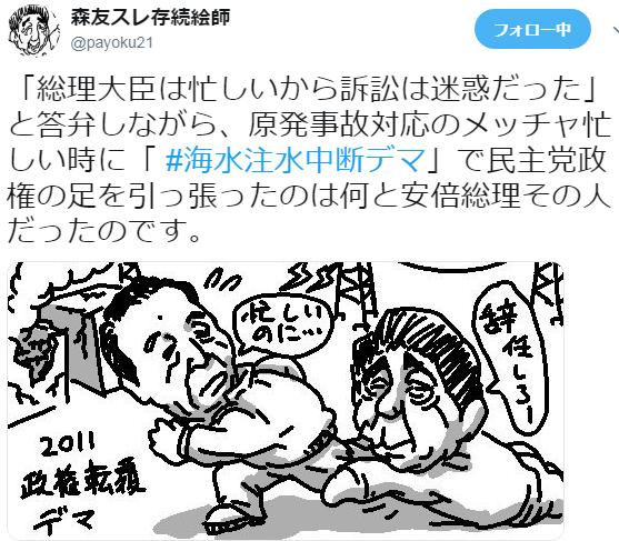 test ツイッターメディア - @yumidesu_4649 @kyokuken7 注意!太田光は後に東日本大震災発生後ラジオで「菅直人総理のバカがさぁ、福島原発事故を何とかできる訳ないんだよ」と安倍の #海水注入中断デマ にノせられ「冷戦時代は各国で核実験やってたんだからあの頃より放射能汚染はマシ」と早野龍五らの #放射能安心デマ にも加担☟https://t.co/wu7ICtIxY6 https://t.co/mfkqeqxKSB