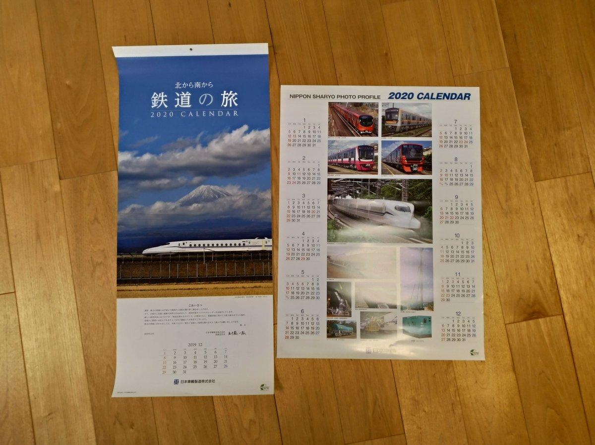 test ツイッターメディア - #日本車両製造 から #株主優待 のカレンダーが届きました。 冊子型のカレンダーの表紙は #N700S です。🚄 それにしても、赤系の車両が多いですね… #lifeinyokohama https://t.co/UhNYGZSfza