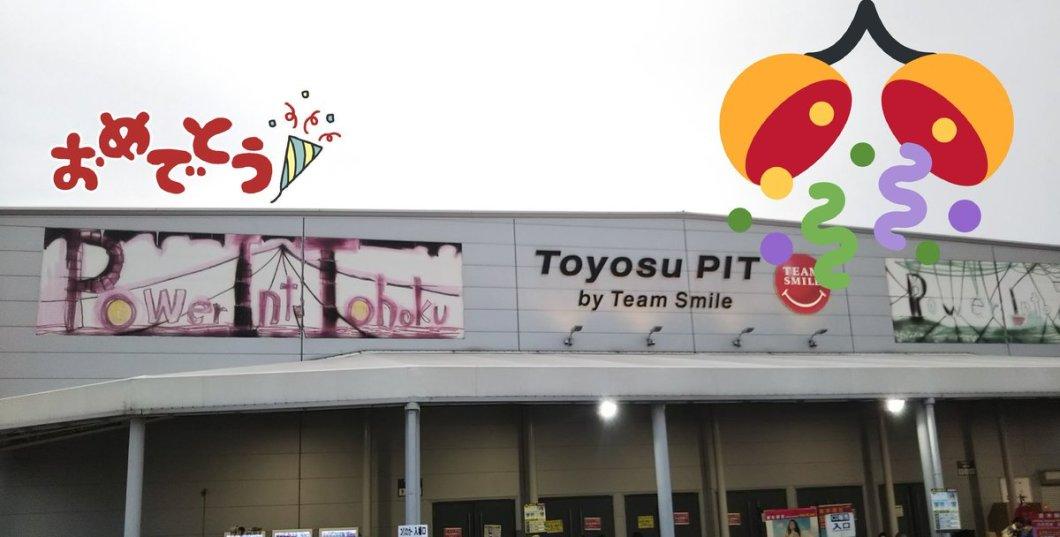 test ツイッターメディア - 改めて麻衣ちゃんデビュー20年おめでとう🎉✨😆✨🎊  これからもマイペースで 素敵な音楽を届けてね🤗🎵✨  ファーイトッ✊✨  #倉木麻衣 #イベント #20周年 #東京旅行 #MaiK #薔薇色の人生 https://t.co/ug3aTUSnMu