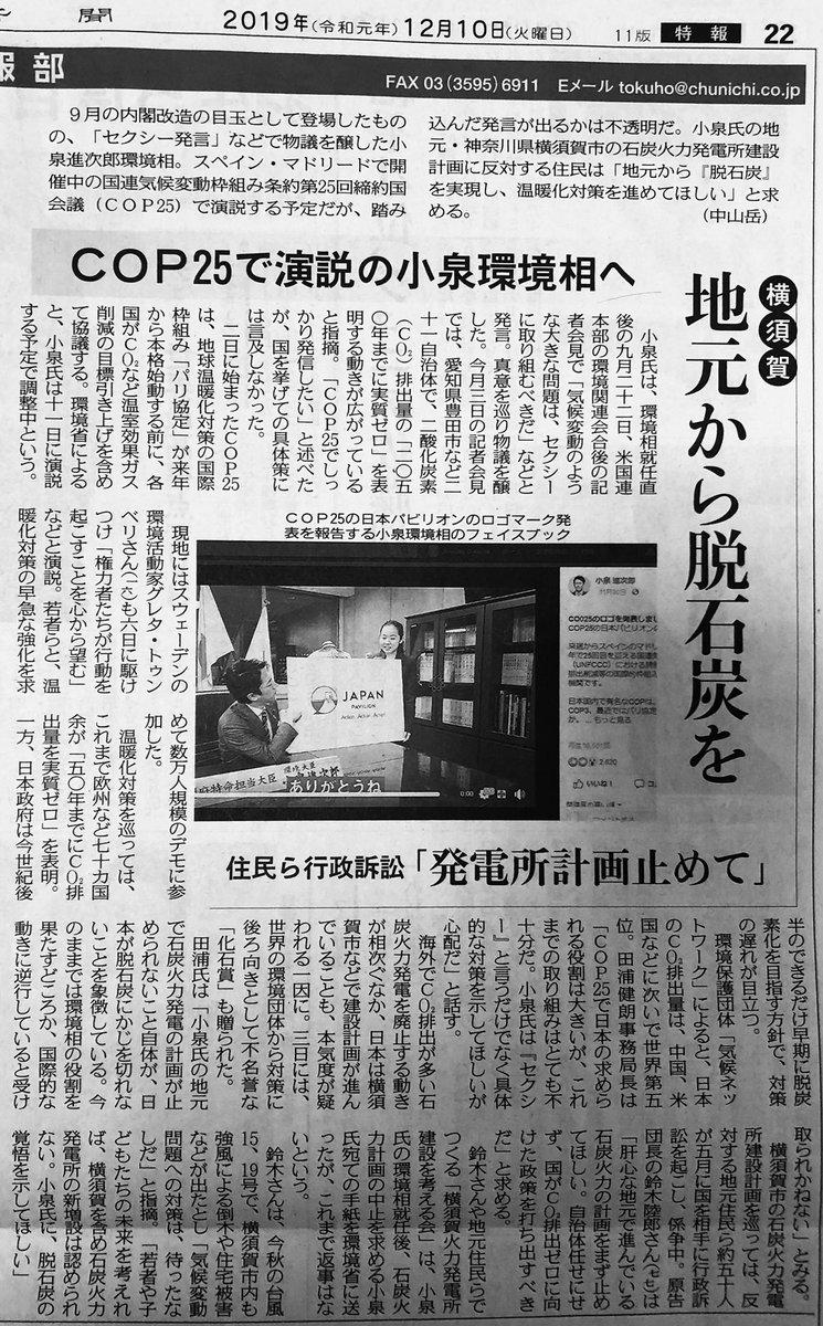 test ツイッターメディア - 内閣改造の目玉として登場したものの、「セクシー発言」などで物議を醸した小泉進次郎環境相…開催中のCOP25で演説する予定だが、踏み込んだ発言が出るか不透明だ。小泉氏の地元…横須賀市の石炭火力発電所建設計画に反対する住民は「地元から『脱石炭』を実現し、温暖化対策を進めてほしい」と求める https://t.co/tGmaPbdSFT