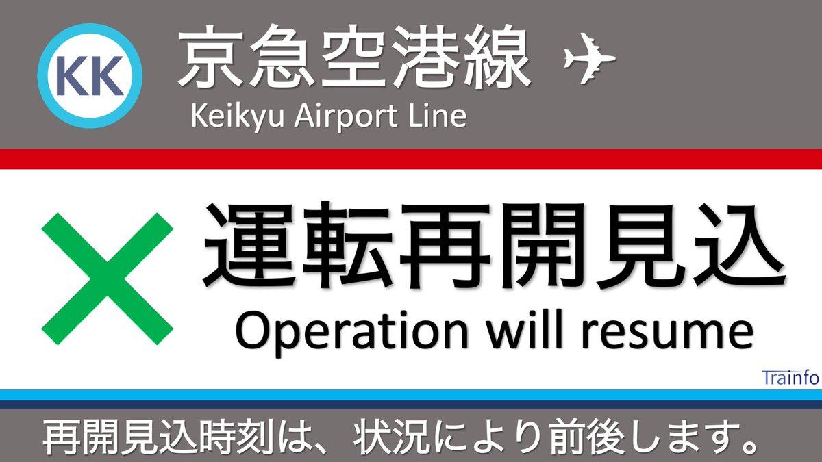test ツイッターメディア - 【京急空港線 ✈︎ 運転再開見込(変更) 21:00】空港線は、19:13頃、糀谷~大鳥居での人身事故の影響で、京急蒲田〜羽田空港国内線ターミナルの上下線で運転を見合わせています。現場状況により、再開見込はさらに前後する場合があります。★振替輸送利用可能★ https://t.co/HFzILKqmZu
