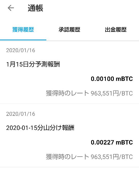 test ツイッターメディア - 1月15日分、僕が貰ったビットコインの送金額0.00327mBTC!!凡人は、たかがそれだけ!?( -д-) て言うけれど。もし、これが30日続いたらどうなる?1ヶ月が0.00327m×30=0.0981m6ヶ月が0.0981m×6=0.5886m一年間が0.0981m×12=1.1772m使わなきゃ貯まる一方だよ!(*^^*) https://t.co/hUePoNRukE