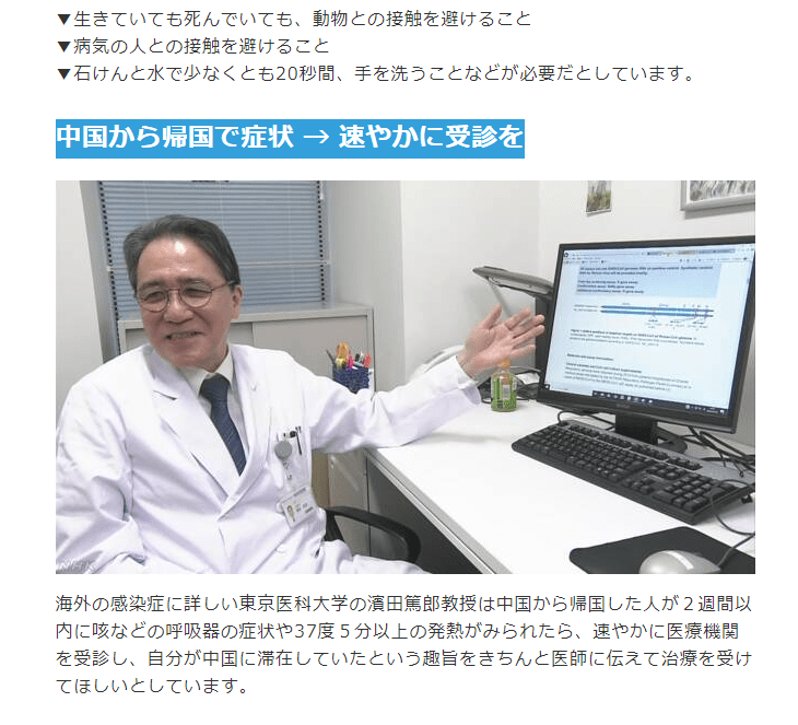 test ツイッターメディア - 「#新型ウイルス肺炎」 国内で初確認 注意すべきポイントは? | NHK:2020年1月16日 19時30分中国湖北省武漢で相次ぐ新型コロナウイルスによるとみられる肺炎。日本国内でも武漢に渡航していた人から同じウイルスが検出されました。注意すべきポイントなどをまとめました。https://t.co/tMrw0wYB4F https://t.co/galgLJc61S