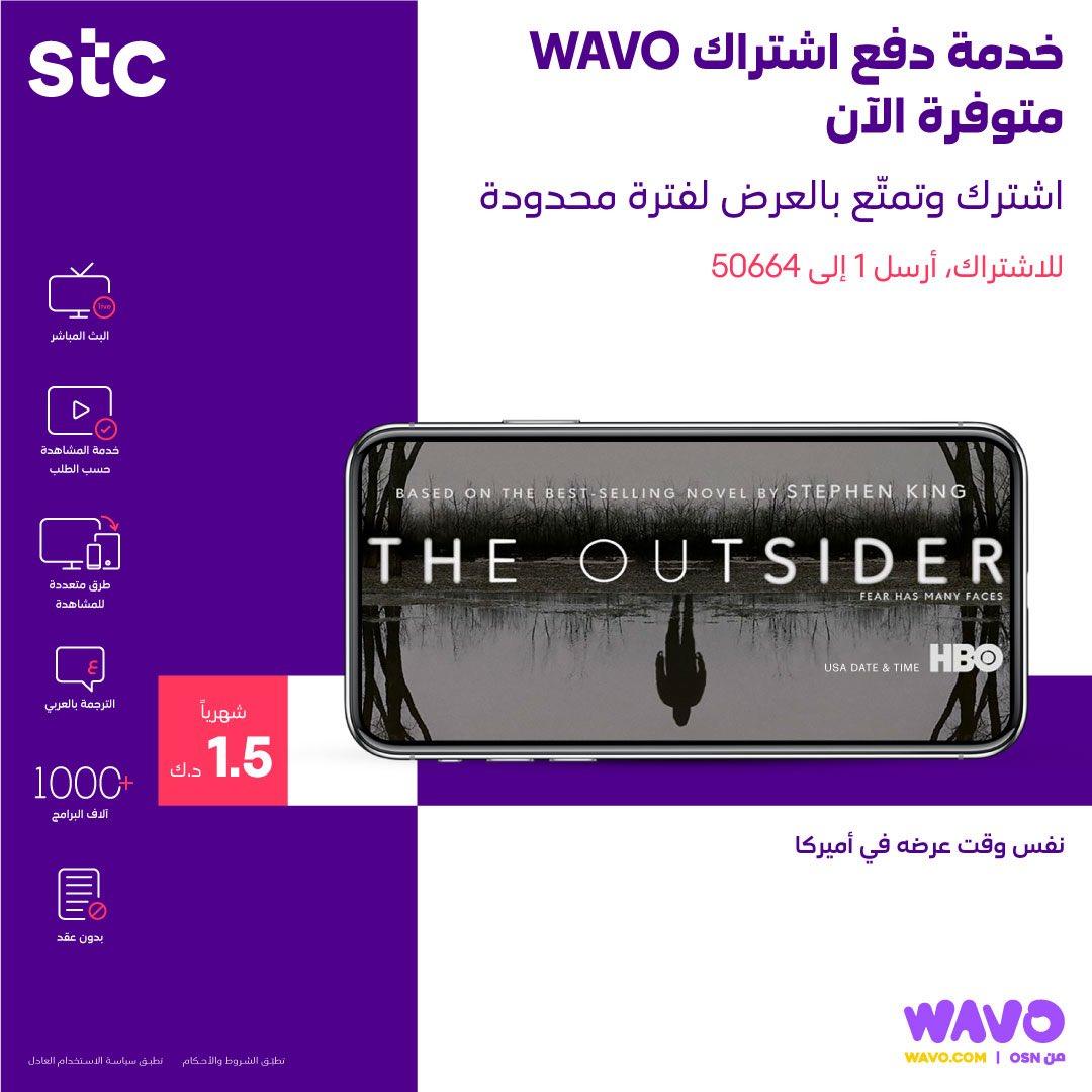 رقم Stc الكويت خدمة العملاء