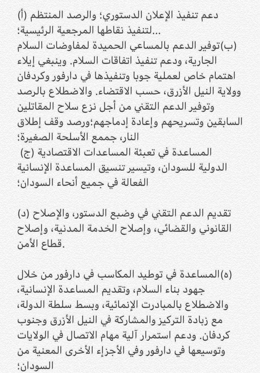 Sudanese Translators For Change Stc On Twitter في خطاب رسمي رئيس الوزراء السوداني عبد الله حمدوك يطلب من مجلس الأمن الدولي التفويض لإنشاء بعثة سياسية خاصة من الأمم المتحدة تحت الفصل السادس