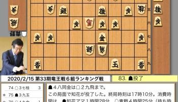 33 期 竜王 戦