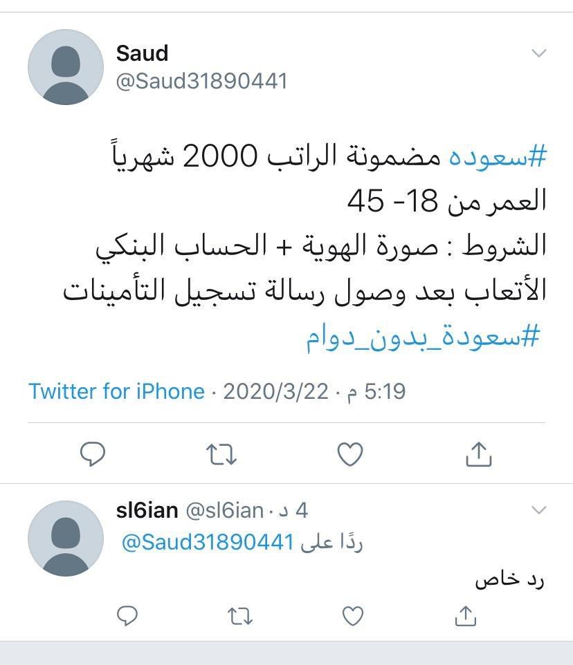 سعوده بدون دوام 2016