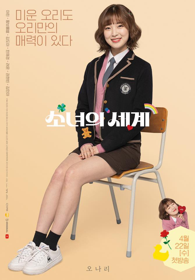 "Oh My Girl Pro🎲 on Twitter: ""Arin as Oh Nari in tvN's webtoon ..."
