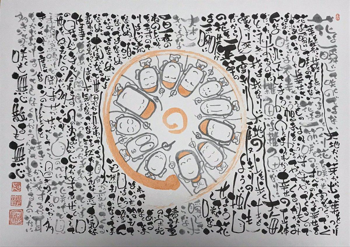 test ツイッターメディア - 己書とは絵画のように文字を描く書です。誰でも自由に描けます。和気あいあいと楽しくテキトーに描くのがコツです。  ブログ更新しました。 https://t.co/jkNs8Wi9La https://t.co/o2Jf8HF1VR