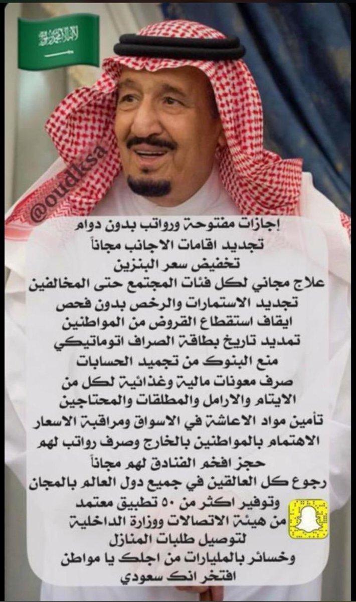 كلمات عن الملك سلمان تويتر