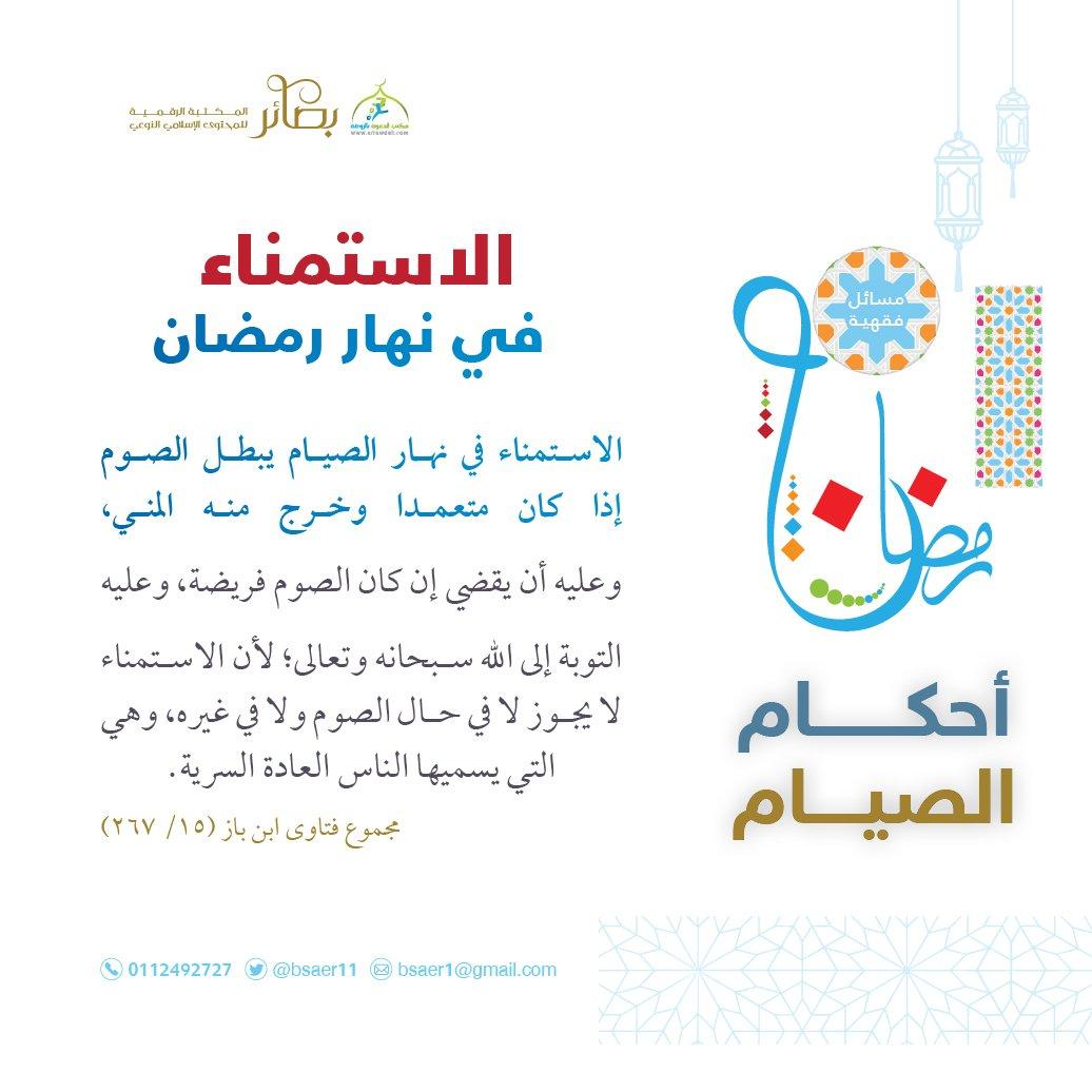 اخراج المني عند الضروره هل يفطر في نهار رمضان