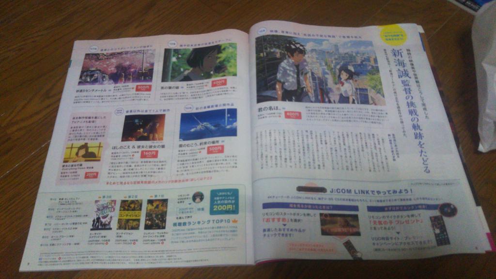 test ツイッターメディア - J-COMマガジン6月号届きました!  6月は新海誠さんオンパレード!  6月も楽しみです! 感謝J-COM❗️ https://t.co/Hi0wBRhIKX