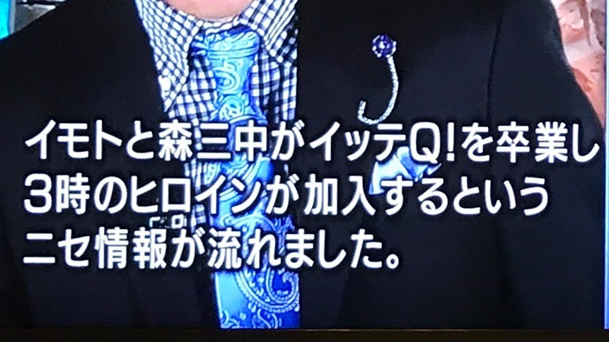 test ツイッターメディア - イモトさんと森三中は引退しません。  この方達が卒業したら、色々と穴大きいでしょう。  この偽情報流したのは、確か東京スポーツから流れました。  最初は驚くよね。こんなの流れたら。  #イモトアヤコ  #イッテQ  #いいねした人全員フォローする #RTした人全員フォローする https://t.co/jlnbt6Qg4Q