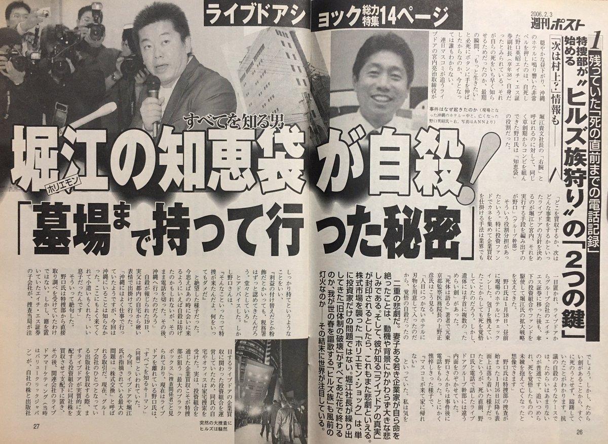"""クラウド@生物濃縮放射能は人に返る。。。 on Twitter: """"@41GZ @keiki22  堀江貴文氏は、自分の「知恵袋」だった野口英昭氏が、沖縄で表向きは自殺しており、そのことに関して真実を明らかにせずに、大手を振っていることには納得できません。  2006年2月3日号 週刊ポスト ..."""