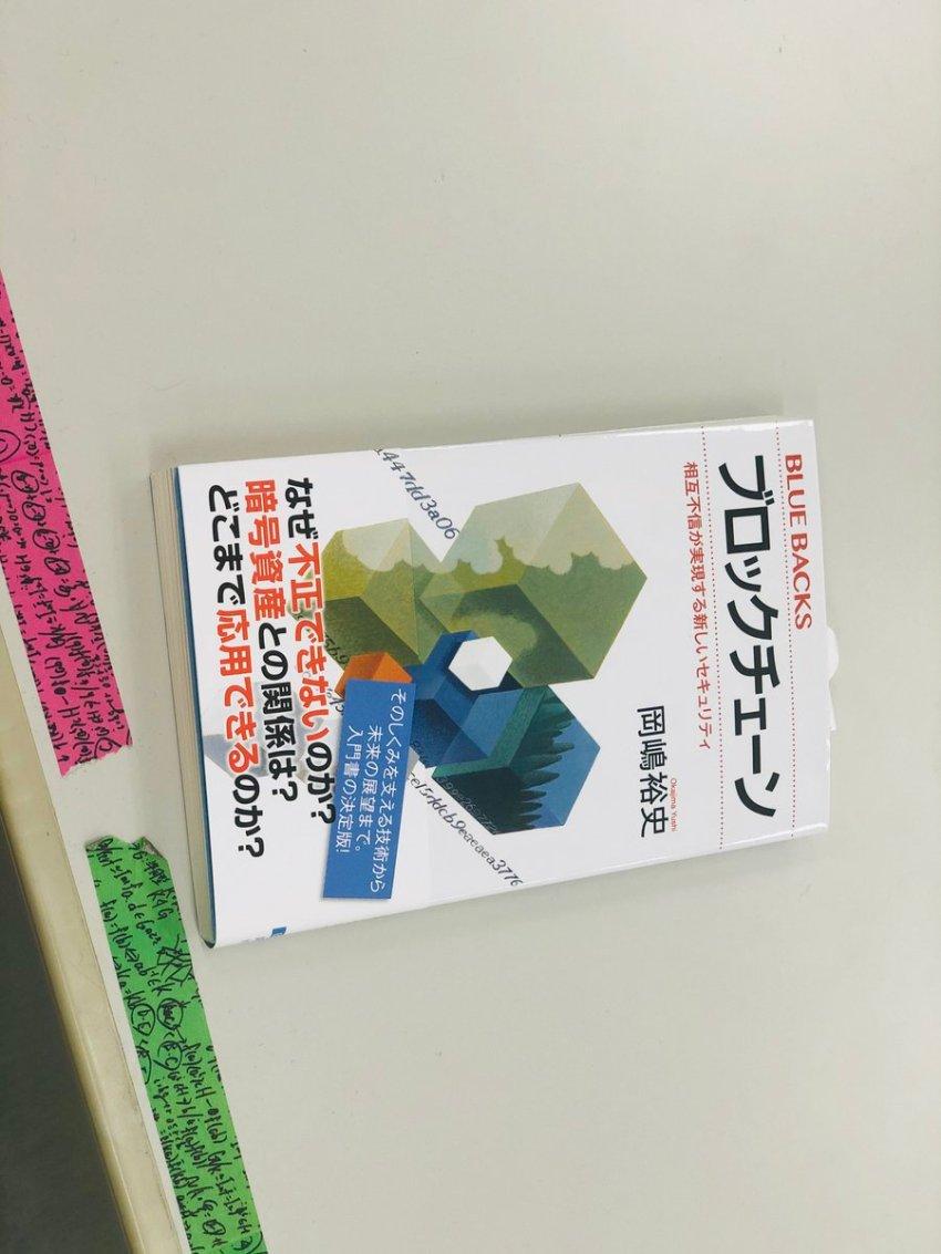 test ツイッターメディア - 『5G』の岡嶋裕史先生の前著『ブロックチェーン』も引き続き、好評発売中です! 未読の方は、一緒にいかがでしょうか? https://t.co/iujZ2z8jJN