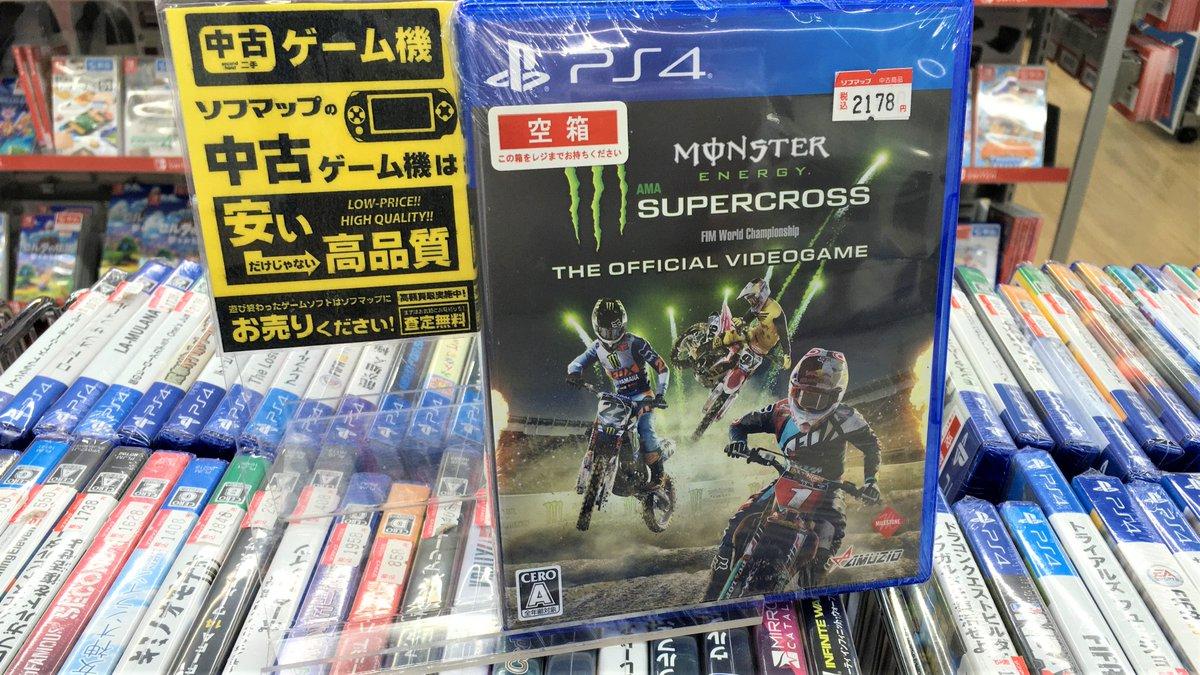test ツイッターメディア - 📢 夏だ! #ゲーム しようぜ!!!📢   🎮 #PS4   🏍『Monster Energy Supercross - The Official Videogame』🏍  ✨✨2,178円✨✨  👉👉AKIBA④号店で取扱中!👈👈  🔽ネットでもご購入出来ます! #リコレゲーム部 https://t.co/XTPx1g10LS  #MonsterEnergy #Supercross https://t.co/wgwjutZcZk