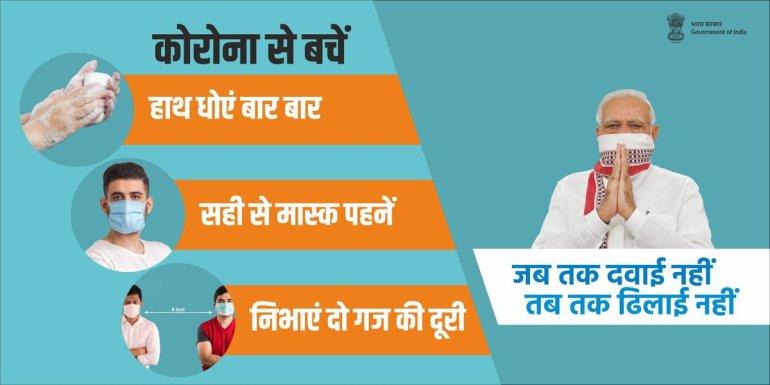 🥇Narendra Modi Twitter in Hindi | Indian Prime Minister