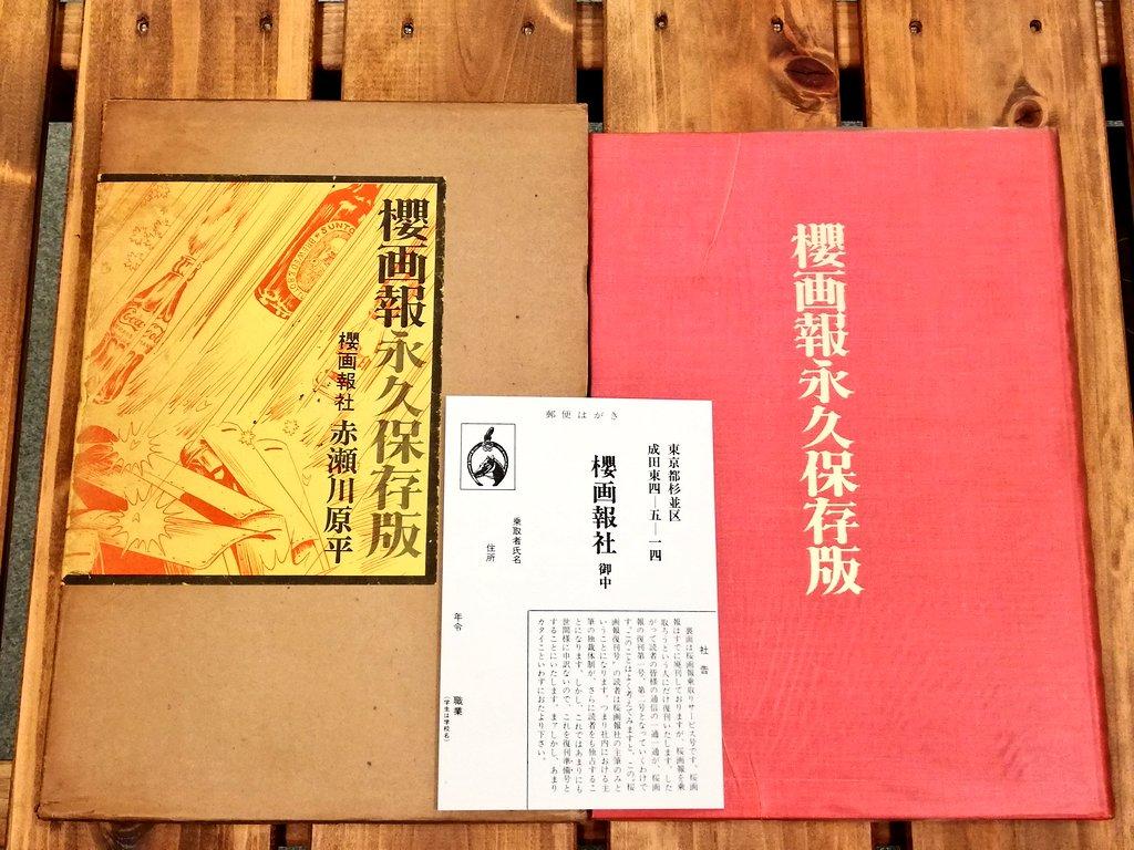test ツイッターメディア - 今日は赤瀬川原平の七回忌。今年手に入れた一冊を。 『櫻画報永久保存版』(青林堂、昭和46年)はB5雑誌サイズのビニールカバー付。冒頭には「宮武外骨先生に捧ぐ。」とあります。乗っ取りサービス号のハガキも共に。 内容を知るには新潮文庫『櫻画報大全』でいいのですが、絵を見るにはこちらの方が。 https://t.co/8WG6JuzQZR