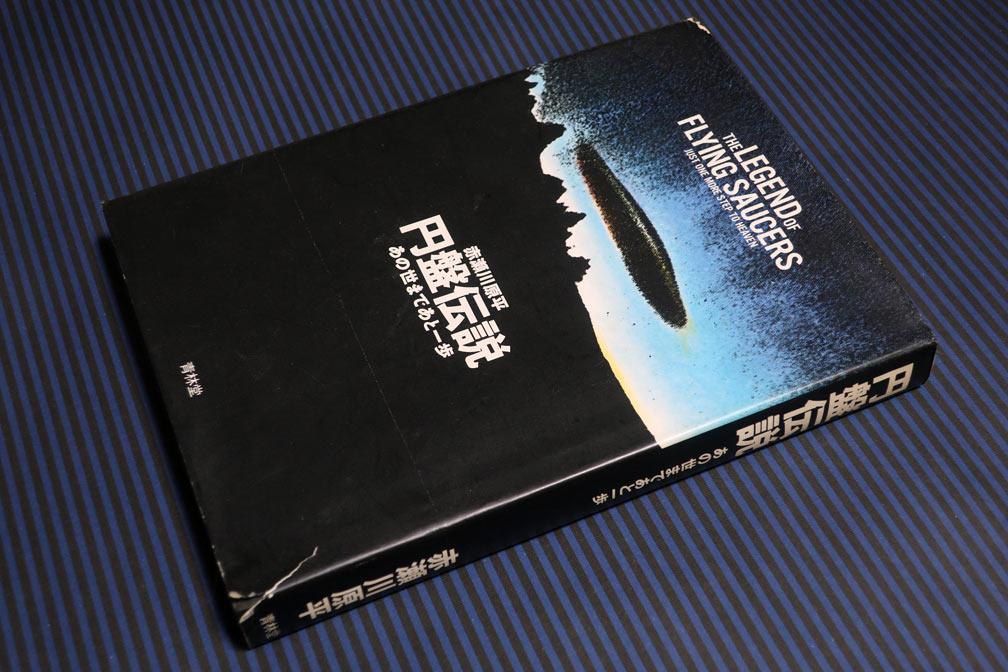test ツイッターメディア - 赤瀬川原平 『円盤伝説 あの世まであと一歩』 青林堂、1989年 この本もY書房で購入。本書の成り立ちは少々複雑なので省略する。基本的には1977年4月からの『ガロ』の連載をまとめたもの。初版は1978年発行の『虚構の神々』というタイトルで、1989年の再販時に改題され『円盤伝説~』になった。 https://t.co/VuAVjF8FSO