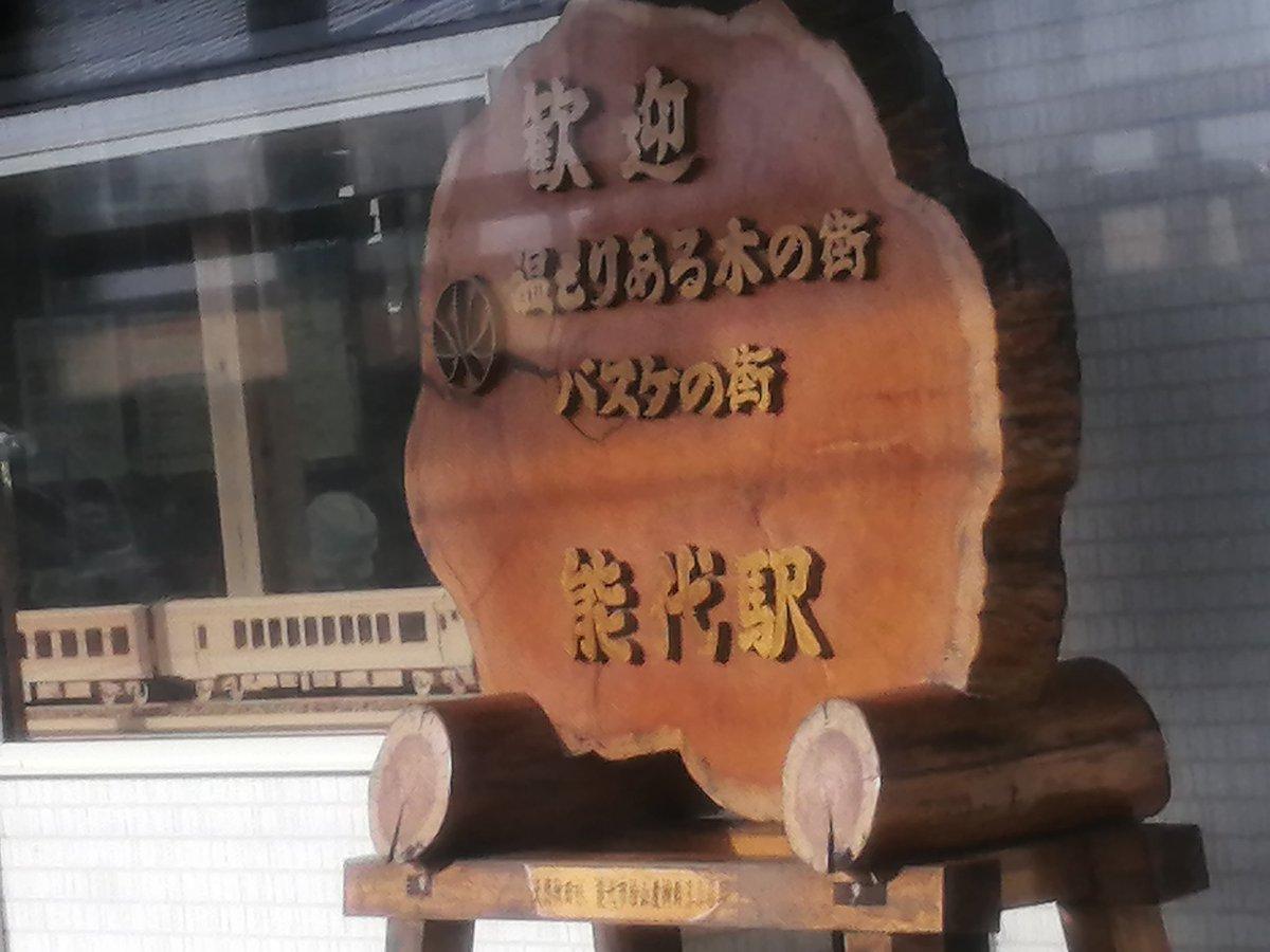 test ツイッターメディア - 能代駅 バスケ好きな人、スラムダンク読んだ人は知ってる、能代工業の最寄り。(山王工業のモデル) 58は高校の3大大会での優勝回数。19年全勝でも届かない。 田臥勇太在学時は、3年間で公式戦1敗。 秋田県内では1969ー2016年で47連覇。 来春、能代西と統合で能代科学技術となる。 #能代工業 #山王工業 https://t.co/rAtJJ6fjqE