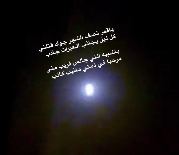 ياقمر نور علينا