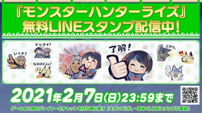 【MHRise】ライズのLINEスタンプの無料配布開始!クッソ可愛いんだがwwww【モンハンライズ】