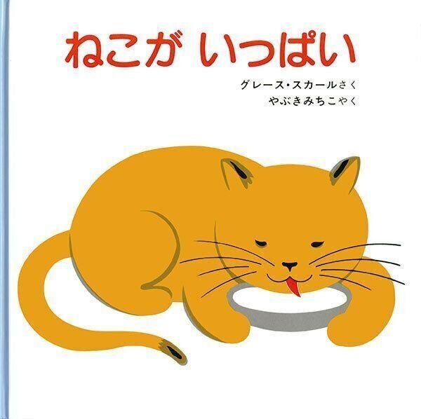 test ツイッターメディア - ねこのきもちスタッフもはまった「猫絵本」2選 プレゼントにもおすすめです!【いぬねこ絵本部】|ねこのきもちWEB MAGAZINE https://t.co/Ox5L2hlgpx https://t.co/wKzWepHAbj