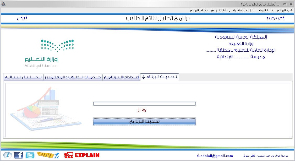 برنامج تحليل نتائج الطلاب 1441
