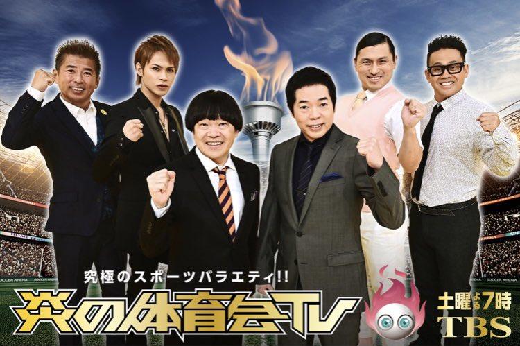 新春!!体育会TV 動画 2021年1月9日 210109
