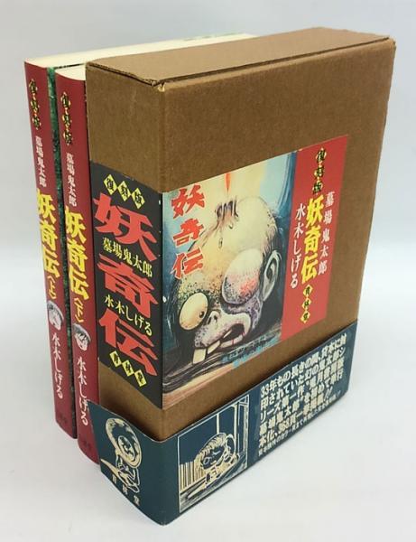 test ツイッターメディア - @jumbo_ark @kino_photo_ そうですねえ。あの時が人生で一番良い時代でした。 六本木の書店で手に取られた本というのはもしかして旧青林堂の『復刻版・妖奇伝』ではありませんか? その本のお手伝いをさせていただきました。 https://t.co/84owpBB93i