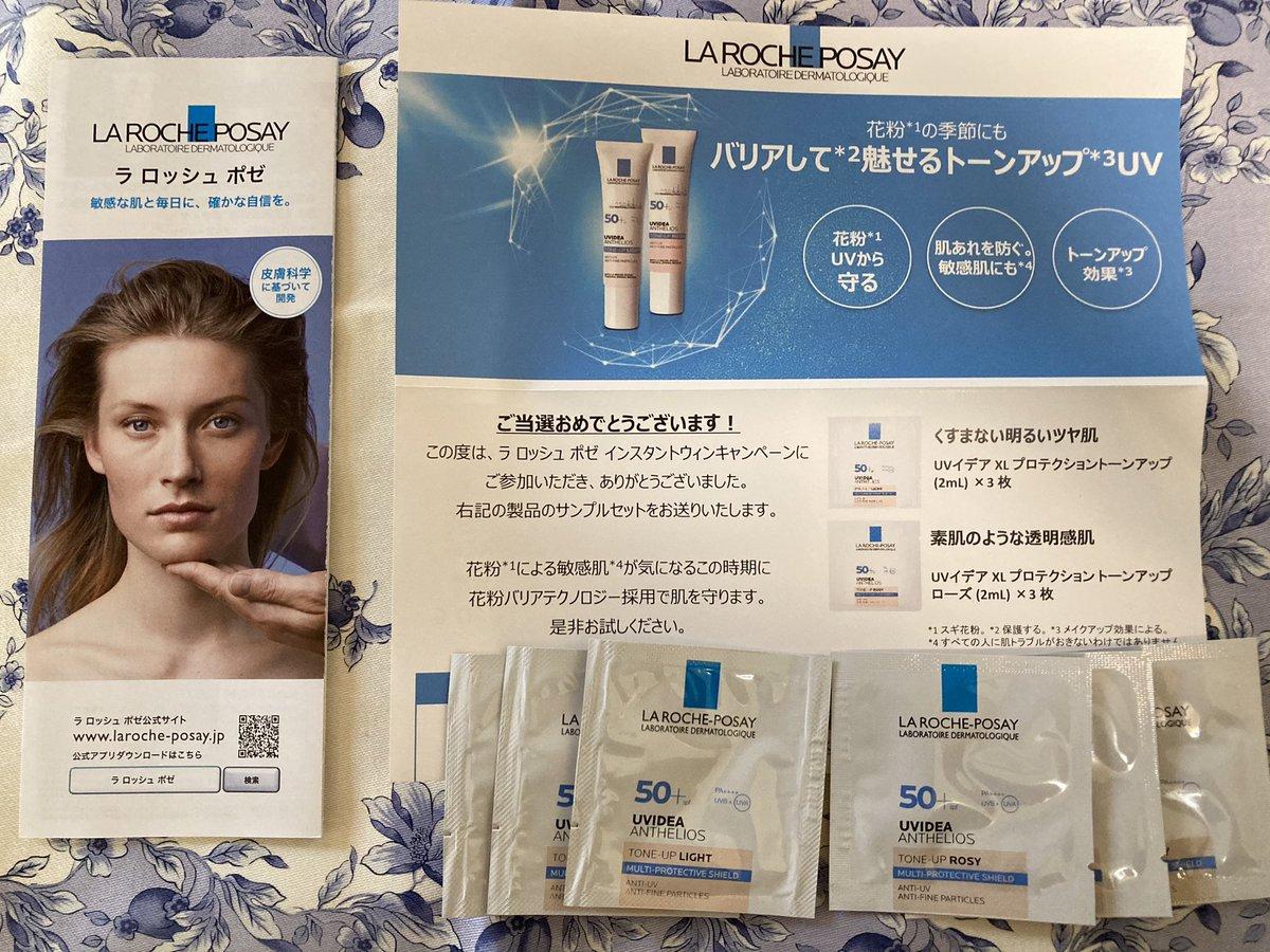 test ツイッターメディア - ♫  #くろまま当選報告 ♫  ラロッシュポゼ公式様@LRP_JAPAN より サンプル当選しました。  口コミで話題のこの商品、買いたいなぁと思っていたので嬉しいです🥰  花粉や乾燥を防いでくれて 肌に優しい日焼け止めとして使えるのがいいですね✨ 色味をためして購入したいと思います❣️  #当選報告 https://t.co/51bv10Tp9I