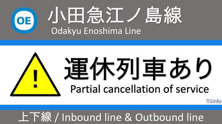 test ツイッターメディア - 【小田急江ノ島線 上下線 遅延情報】 江ノ島線は、5:43頃、小田原線内での線路内人転落などの影響で、相模大野〜片瀬江ノ島の上下線の一部列車に最大10分程度の遅れと運転変更がでています。各駅停車のみ運転しているため、運転本数が少なくなっています。 https://t.co/021RQ6nyyX