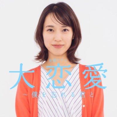 金曜ドラマ「大恋愛〜僕を忘れる君と」【公式】10/12スタート