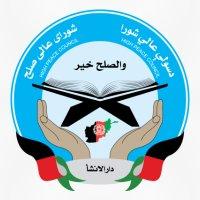 High Peace Council (@AfghanistanHPC )