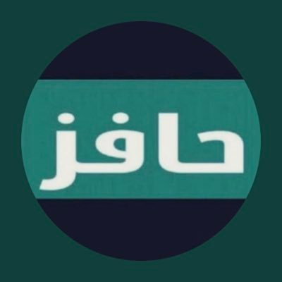 حافز Hafez On Twitter حل دورات حافز العزيمة 1 ما المقصود