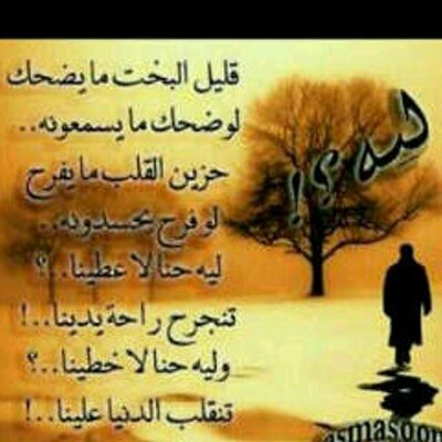 كلام جارح At Ss5113 Twitter