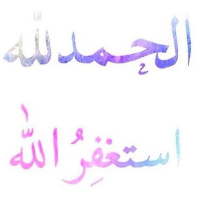 Islamic Tweets On Twitter اللهم إني استودعتك مبسم أمي