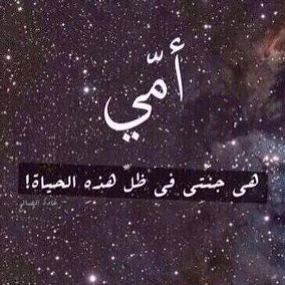 الحمدلله على كل حال At Hossa12123 Twitter