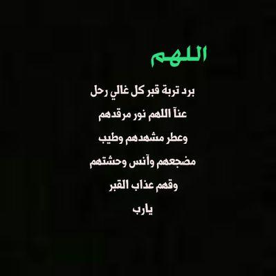 اللهم اشفى كل مريض وارحم كل ميت