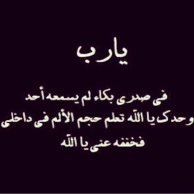 اللهم اشفي اخي Ras 27x Twitter