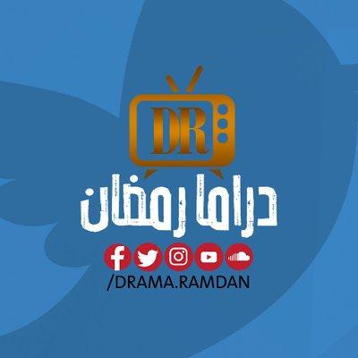 دراما رمضان Dramaramdan Twitter