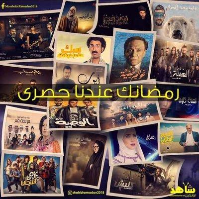 مسلسلات رمضان 2021 Seriesramadanhd Twitter