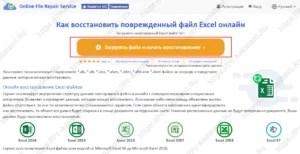 Онлайн-файл-жөндеу-сервисті пайдалану арқылы қалпына келтіру