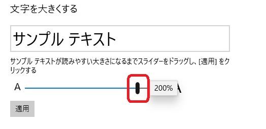 とりあえず、「200%」にしてみます