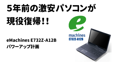 eMachines E732Z-A12Bのパワーアップ計画:完結編