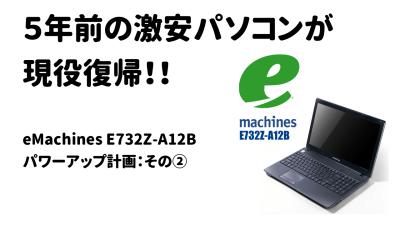 5年前の激安パソコンが現役復帰!!