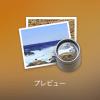 Macなら画像編集ソフト不要で画像をリサイズできる