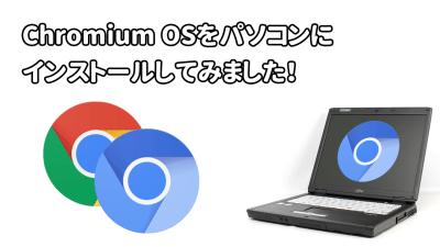 Chromium OSで廃棄寸前のパソコンを再利用
