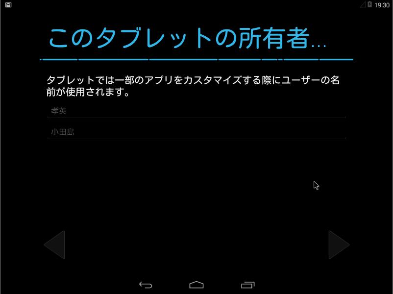 Android-x86をインストールする
